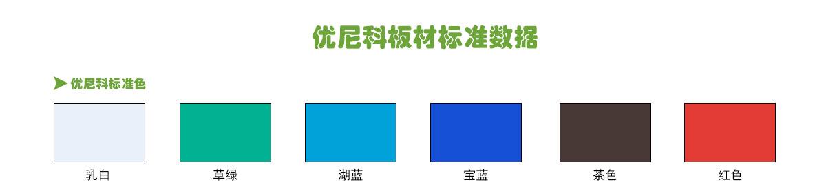 阳光板的常用厚度和颜色