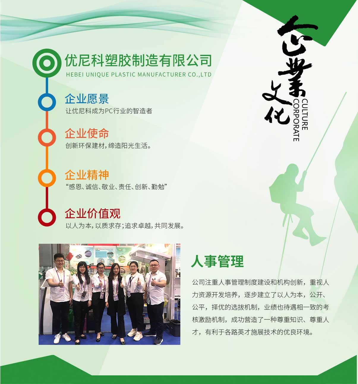 优尼科企业文化