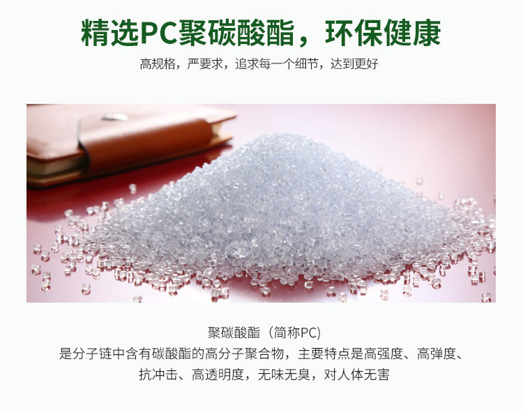 pc原材料聚碳酸酯