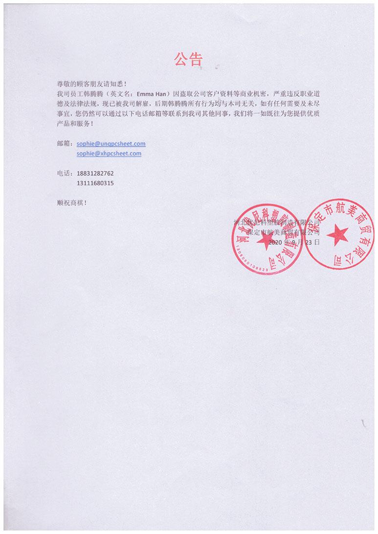 有关韩腾腾窃取商业机密事件 河北优尼科公司会议决议公告