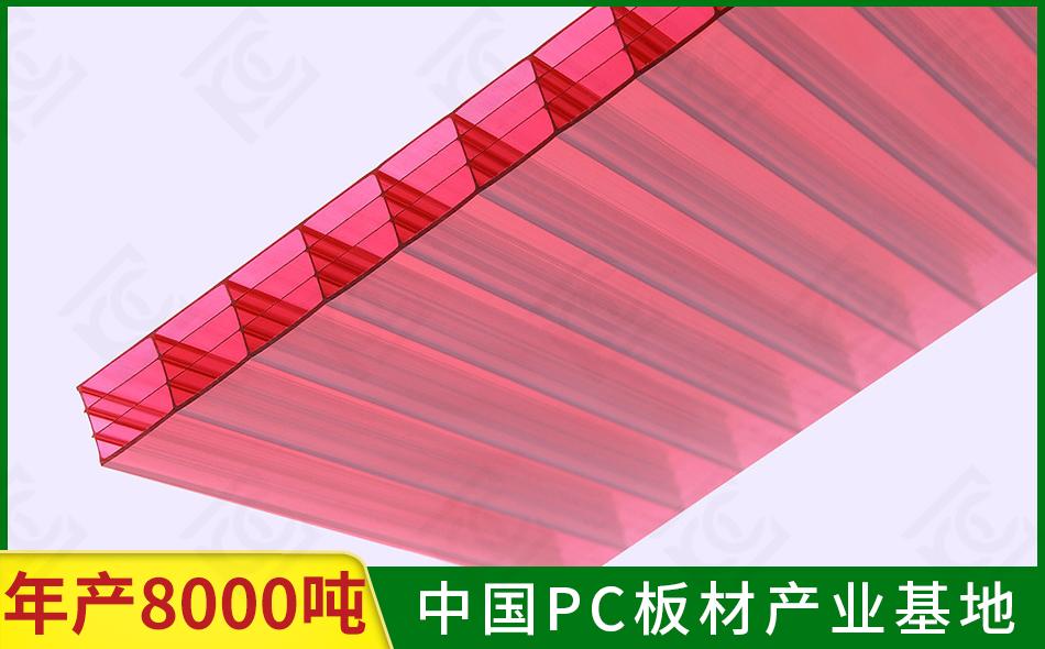 红色多层阳光板