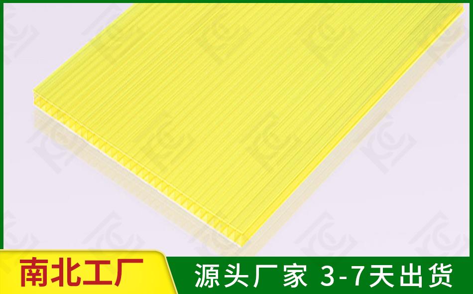 黄色中空板