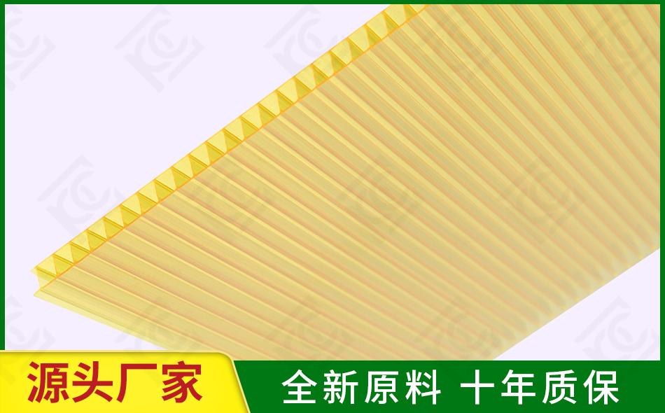 黄色二层阳光板