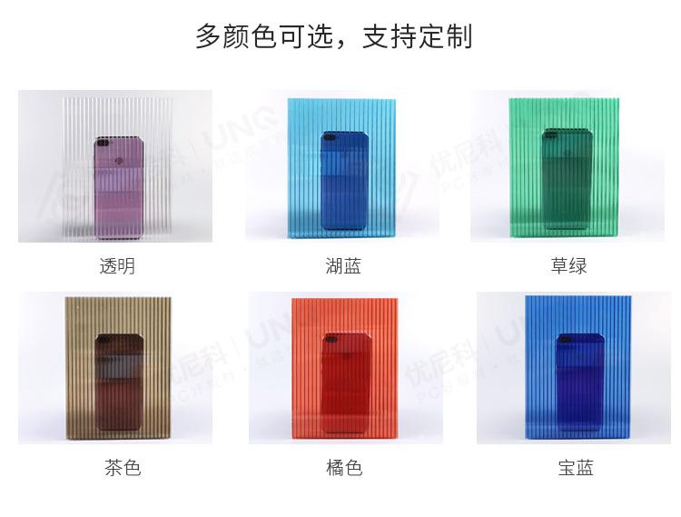 双层阳光板颜色展示