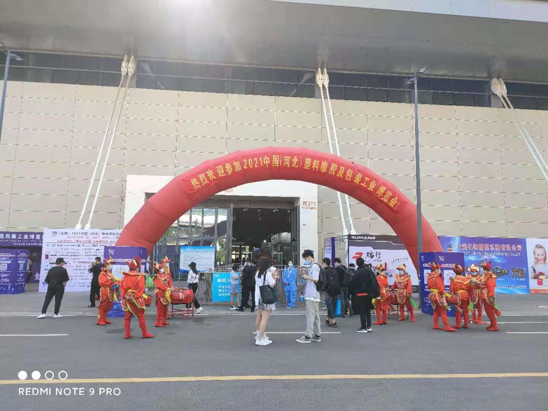 博览会开幕