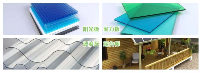 PC板材产品